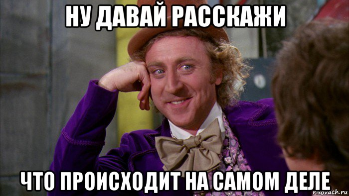 risovach.ru/upload/2016/02/mem/nu-davay-rasskazhi_105709772_orig_.jpg