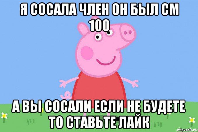 ya-sosala-ego-chlen