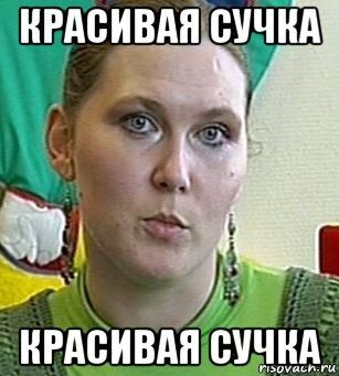 Сучки российские