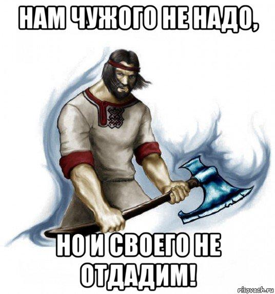 http://risovach.ru/upload/2016/02/mem/rusich_105781926_orig_.jpg