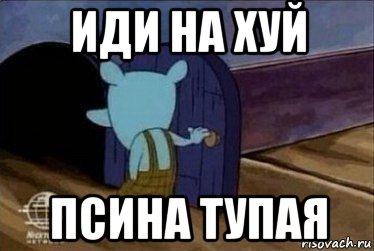 idi-na-huy-dorogaya
