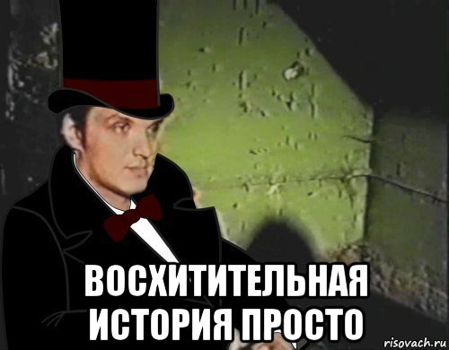 http://risovach.ru/upload/2016/02/mem/voshititelnaya-istoriya_106607107_orig_.jpg