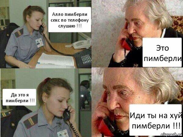 Секспо телефону слушать