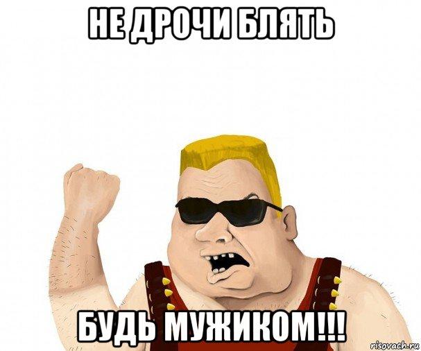 Дрочи Не Дрочи.ру