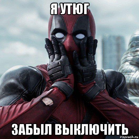 dedpul_107756347_orig_.jpg