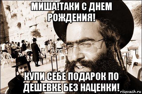 Поздравление еврейки с днем рождения 44