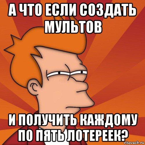 mne-kazhetsya-ili-frai-futurama_10927515