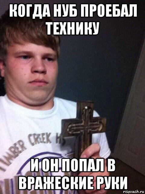 фото пацана с крестом в руках