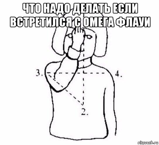 реакция на омега флауи
