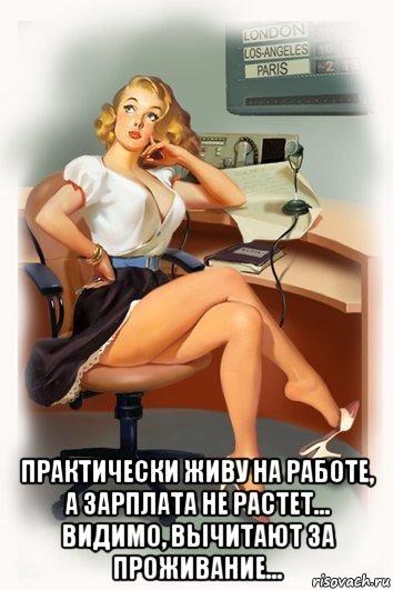 porno-buhgalterov-na-rabote