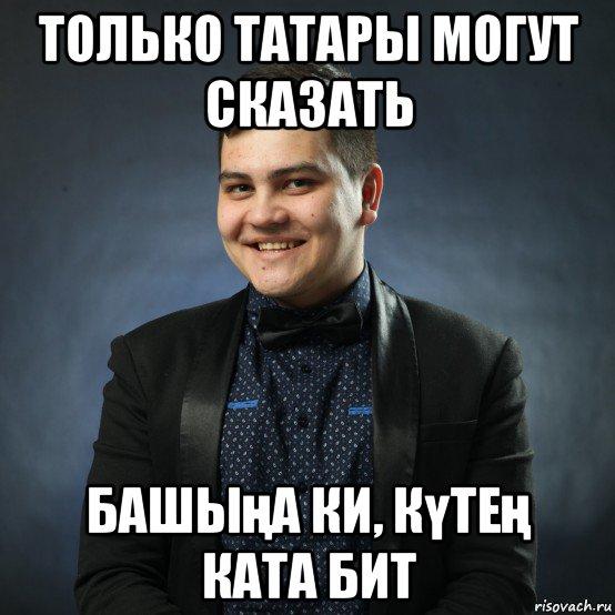 Татары Анекдоты