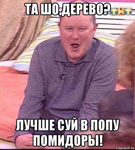 net-vremeni-obyasnyat-suy-v-zhopu-pomidori