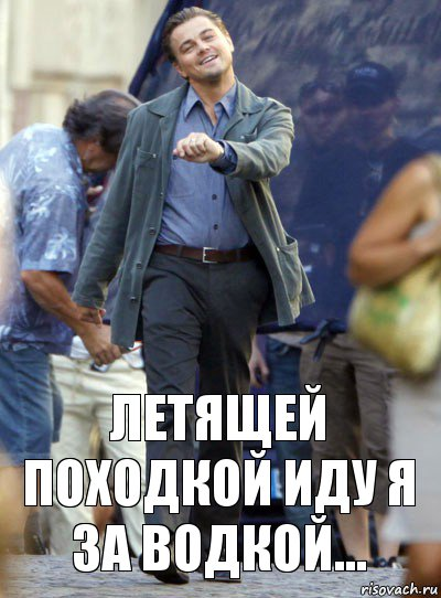 http://risovach.ru/upload/2016/04/mem/hitriy-leo_112108818_orig_.jpg