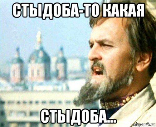 ivan-vasilevich_111558407_orig_.jpg