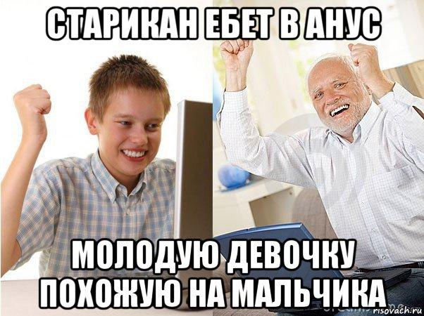 дед ебет молоденького порно онлайн