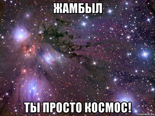 kosmos_110388041_orig_.jpg