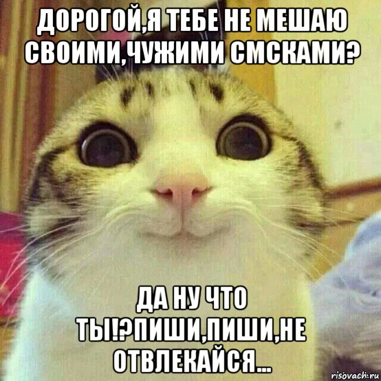 ты не пишешь мне Сибирь