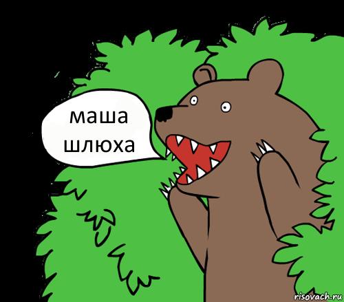 медведь из кустов шлюха картинка