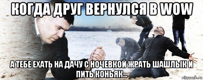 http://risovach.ru/upload/2016/04/mem/muzhik-sypet-pesok-na-plyazhe_112249494_orig_.jpg