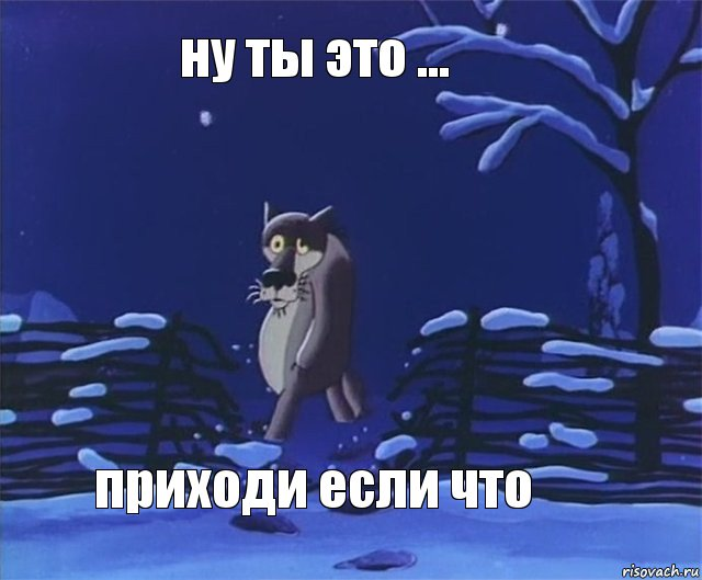 http://risovach.ru/upload/2016/04/mem/nu-ty-eto_111146836_orig_.jpg