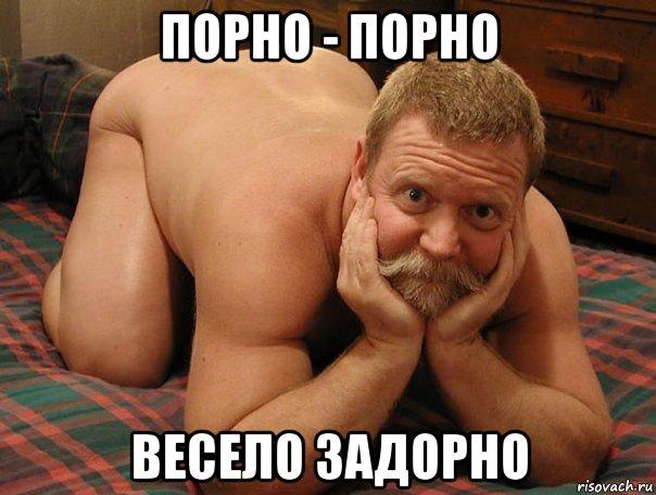 Порно порно весело