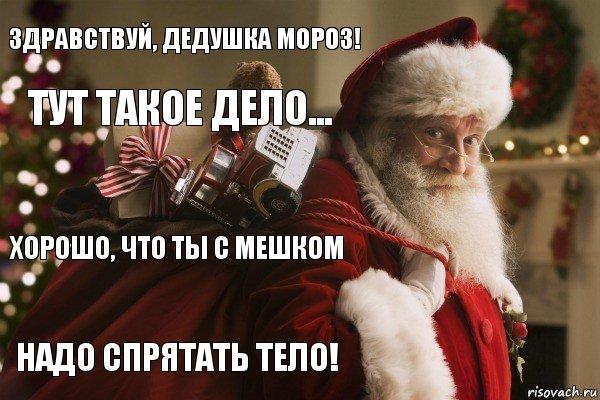 Здравствуй дедушка мороз ты подарки 127