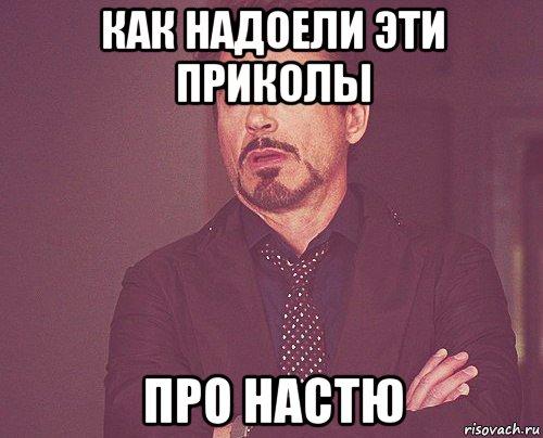 Анекдот Про Настю Пошлый
