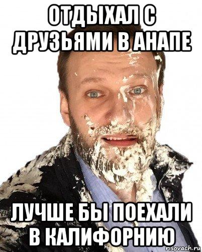 Как казаки навальному **** давали