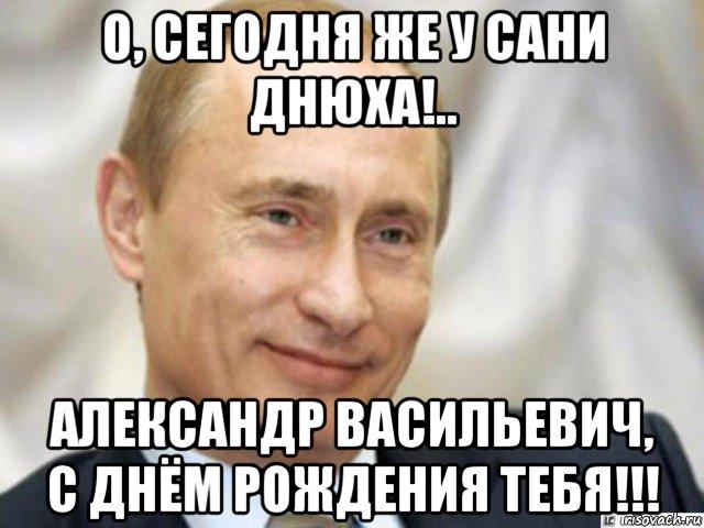 Васильевич с днем рождения