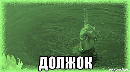 http://risovach.ru/upload/2016/06/mem/dolzhok_115709569_orig_.jpg