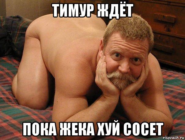 Кирилл сосет хуй