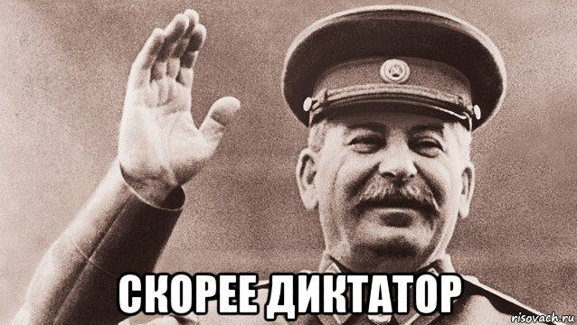 Как на самом деле звали сталина