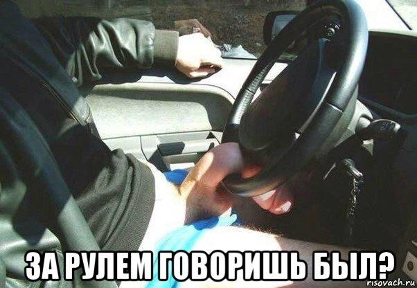 foto-pizdi-za-rulem