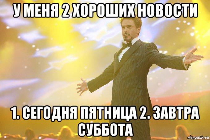 Тимуром Бекмамбетовым сегодня пятница а завтра выходной смартфон достаньте карту