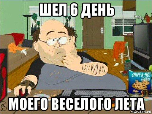 http://risovach.ru/upload/2016/06/mem/ukpukp_115659557_orig_.jpg