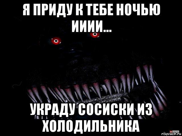 Фото на аву кошмары