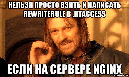 Нельзя просто взять и написать rewriterule в .htaccess если на сервере nginx, 301 редирект на nginx