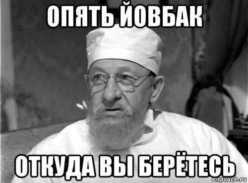 http://risovach.ru/upload/2016/07/mem/professor-preobrazhenskiy_119176247_orig_.jpg