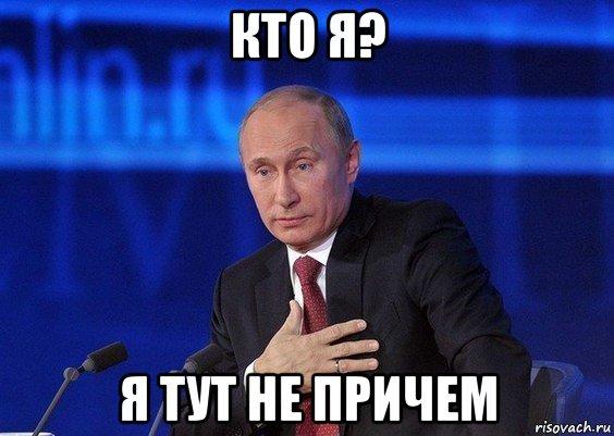 Путин опять почти  не при чём,когда будет  полностью причём,он не успеет понять и успеть...