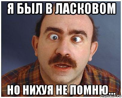 Мемы шок