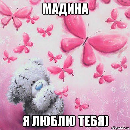Стих мадина я люблю тебя 157