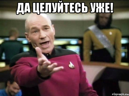 http://risovach.ru/upload/2016/07/mem/star-trek_119484461_orig_.jpg