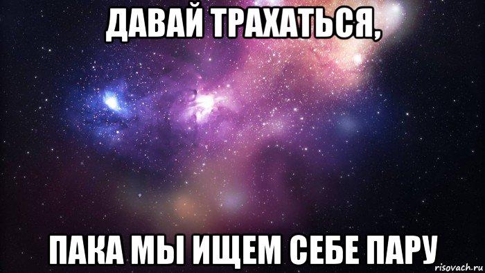 patsan-trahaet-moyu-zhenu-vrode