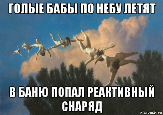 babi-golie-letyat