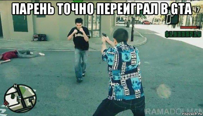 Мемы gta 5