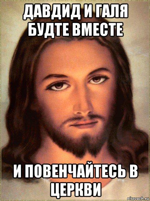 Иисус мем
