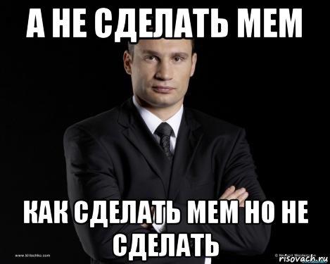 Как сделать мем из 4