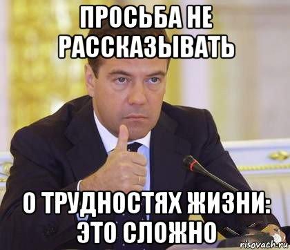 medvedev-odobryaet_121940042_orig_.jpg