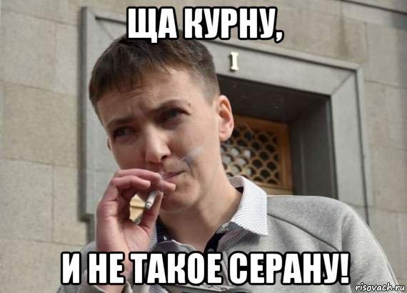 Спецслужбы РФ могли увидеть в Савченко тягу к славе и намеренно растиражировали ее образ, - Геращенко - Цензор.НЕТ 5200