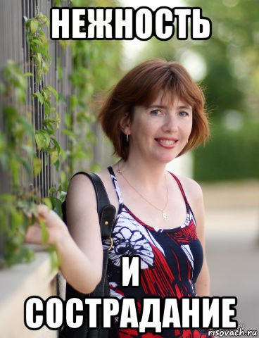 http://risovach.ru/upload/2016/08/mem/nezhnost-i-sostradanie_121015518_orig_.jpg